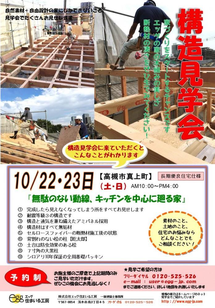2016.10構造見学会