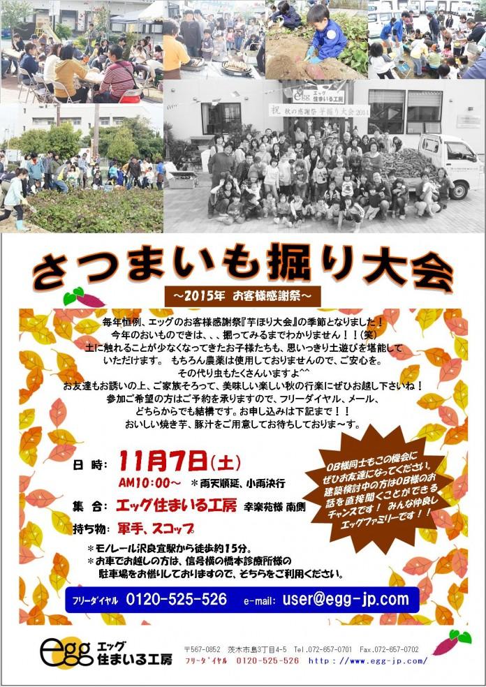 2015.芋ほり大会