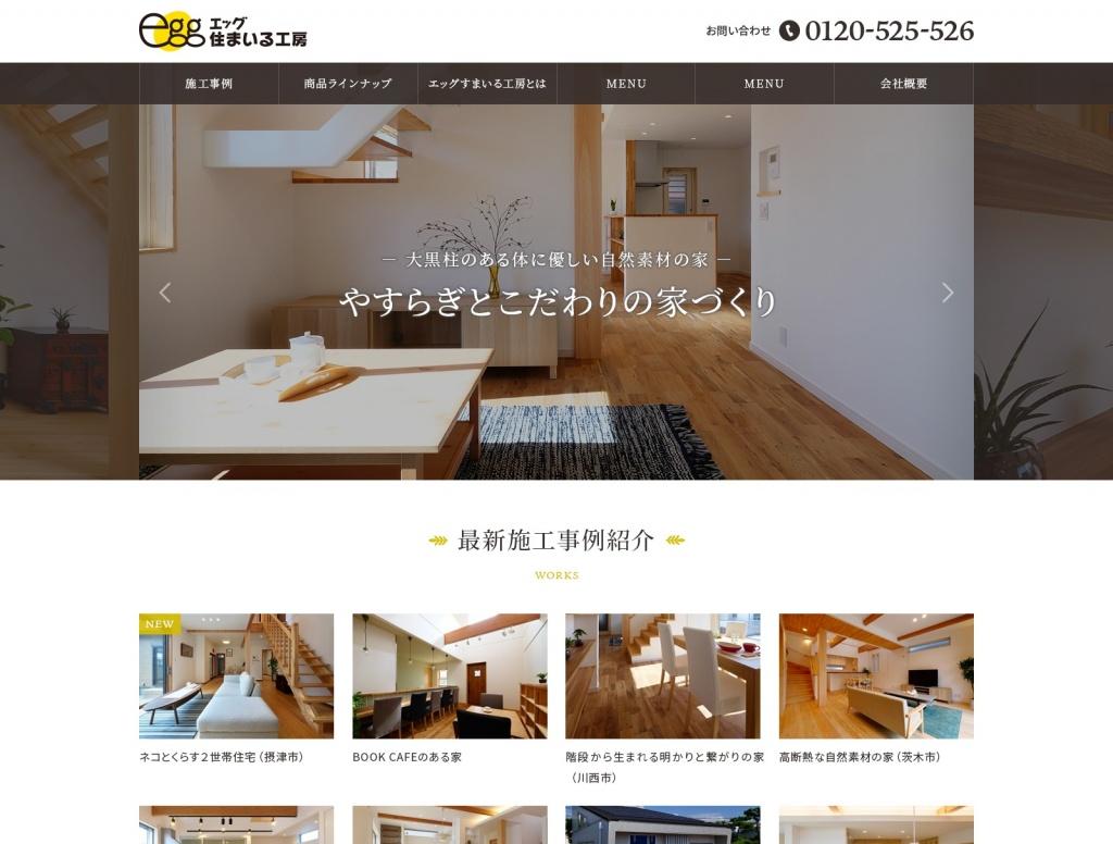 181214_PC_egg-jp_top