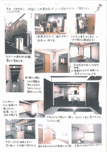 現場レポート 大阪市 M様邸