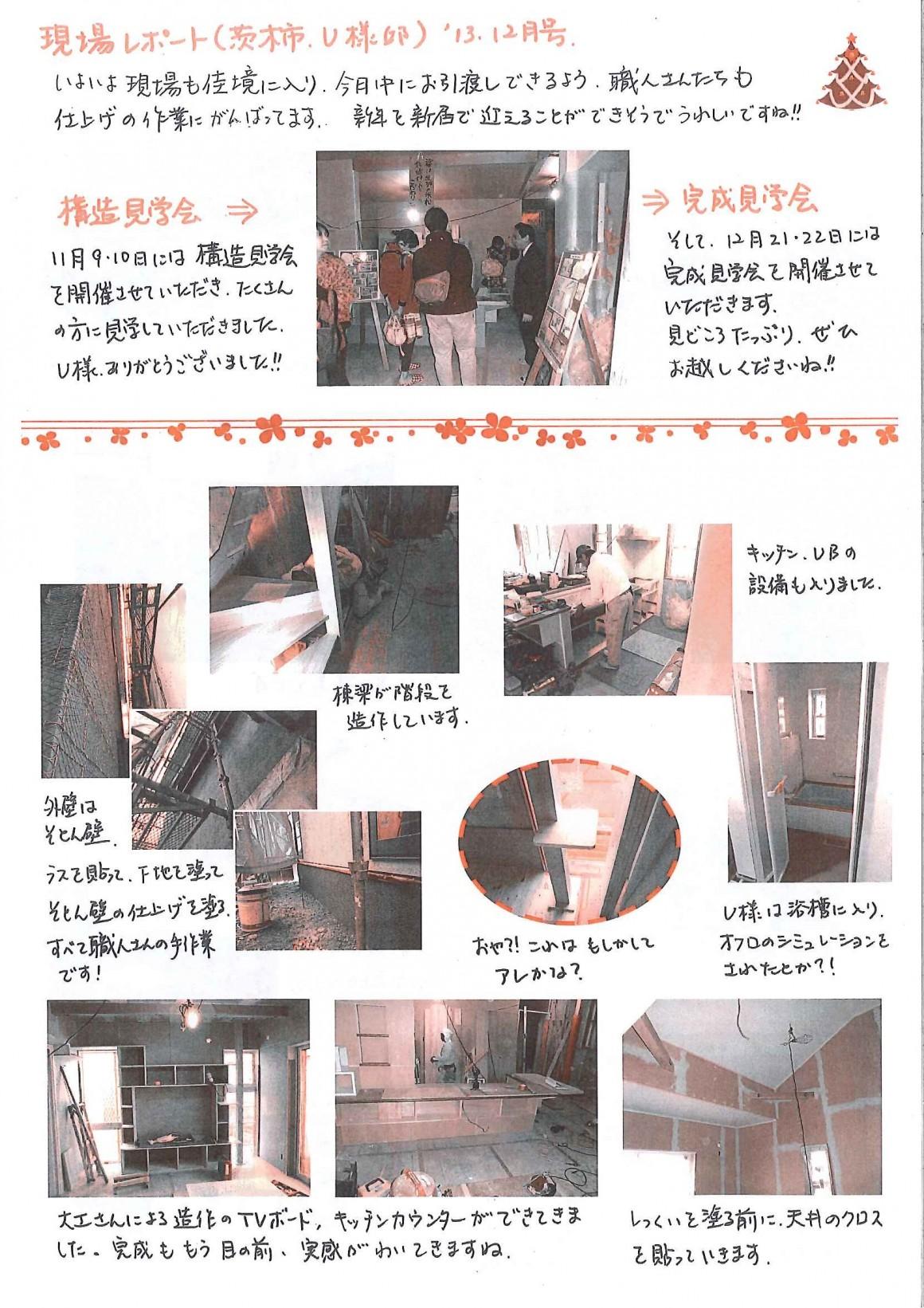 現場レポート 茨木市U様邸 13.12月号