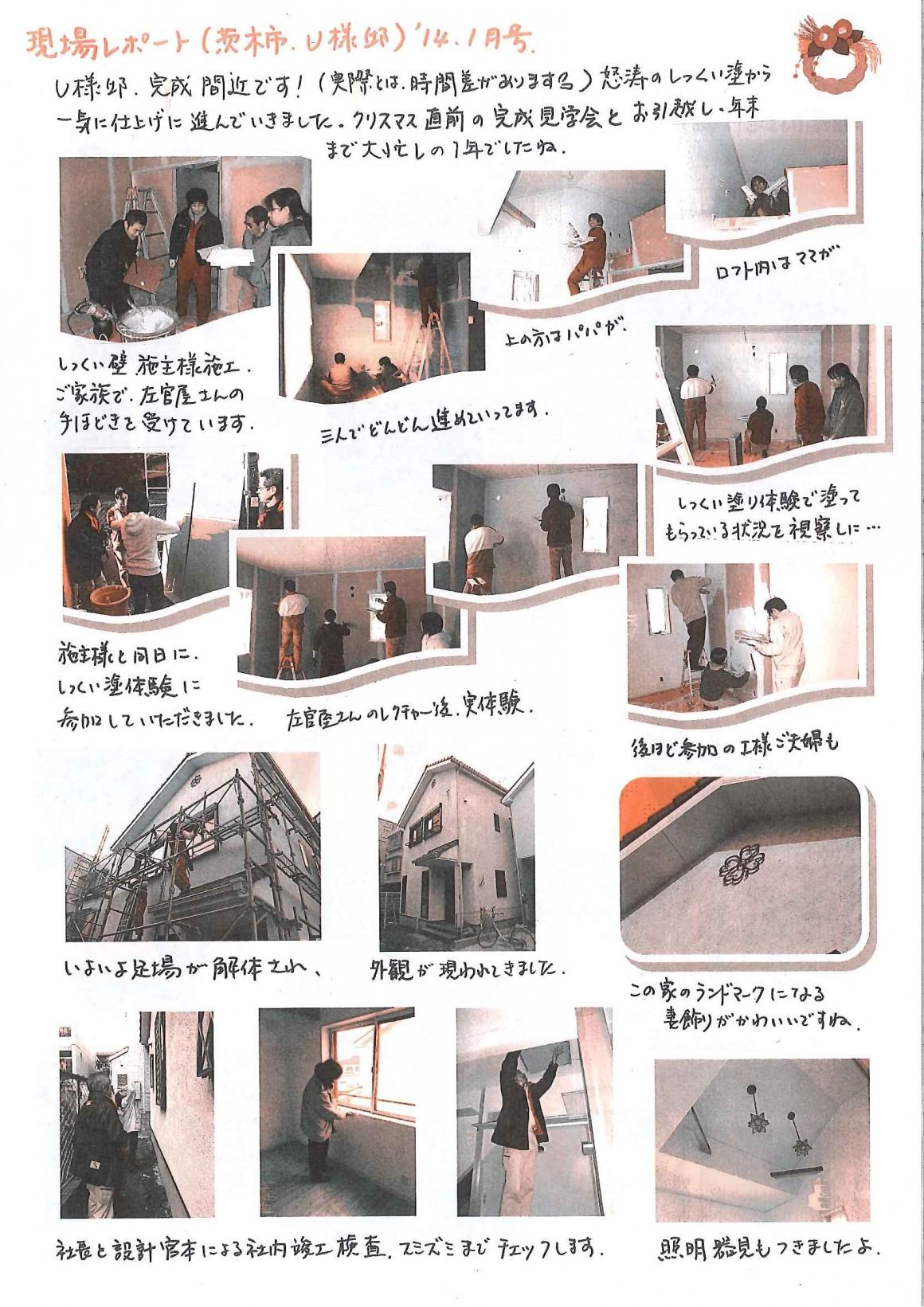 現場レポート 茨木市 U様邸