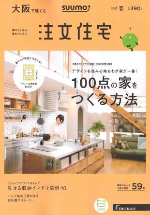 suumo 注文住宅 大阪で建てる 2017年春号