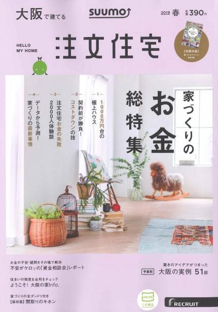 suumo大阪で建てる 注文住宅 2019年春号