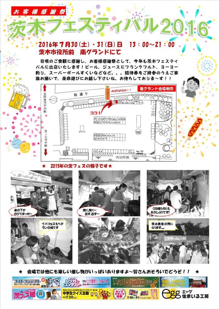 茨木フェス2016