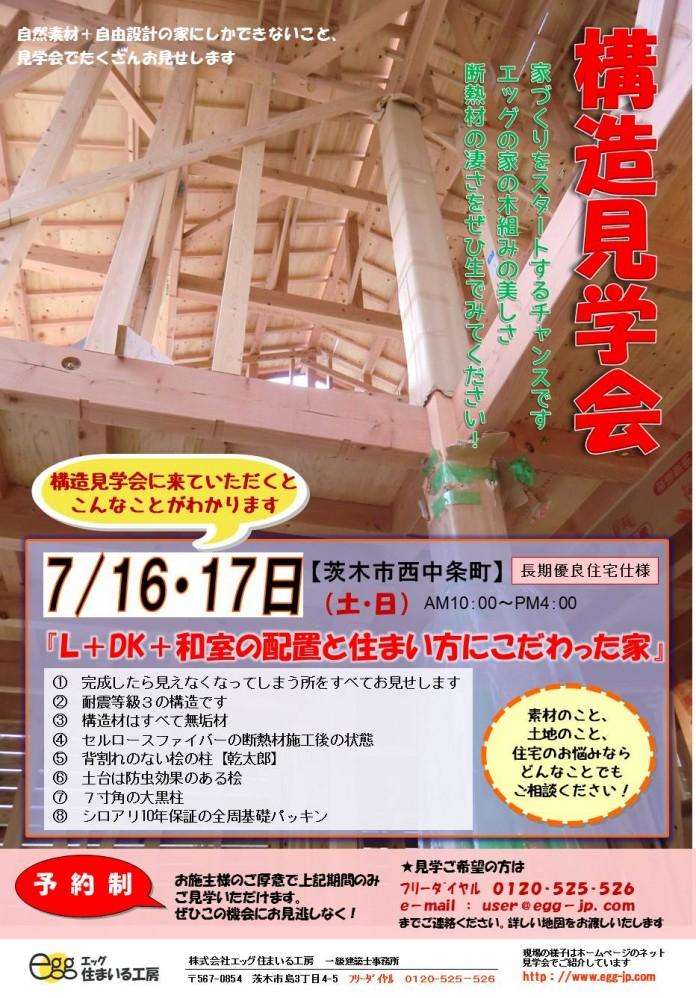 2016.7 構造見学会