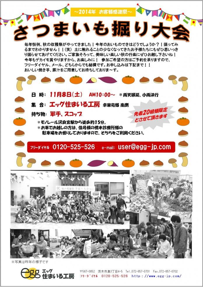 2014.芋ほり大会