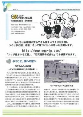 エッグタイムズ '08.1月号
