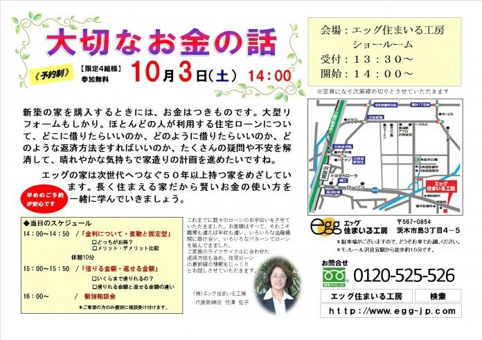 セミナー 大切なお金の話 2015.10.3