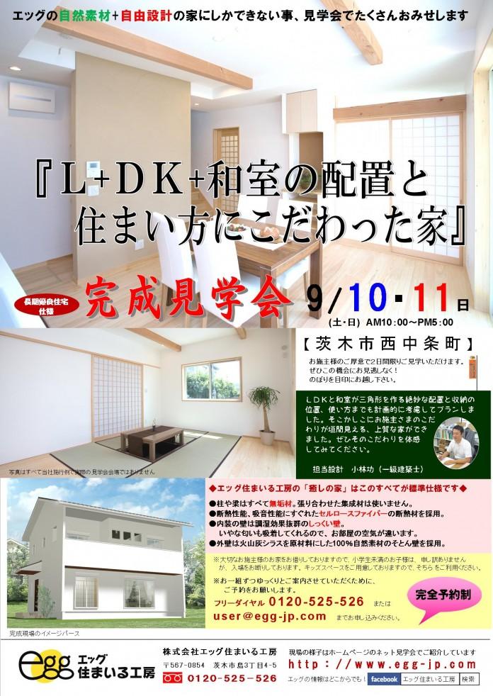16.9N邸完成見学会