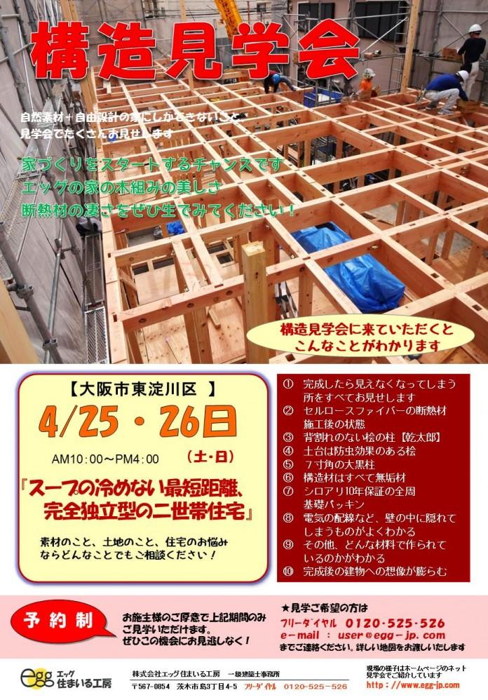 2015.4構造見学会