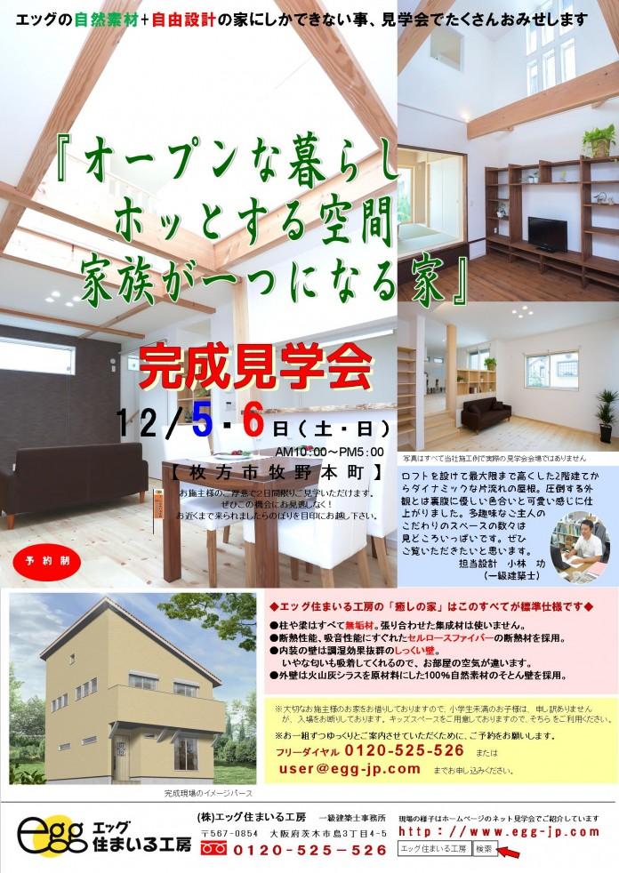 15.12完成見学会