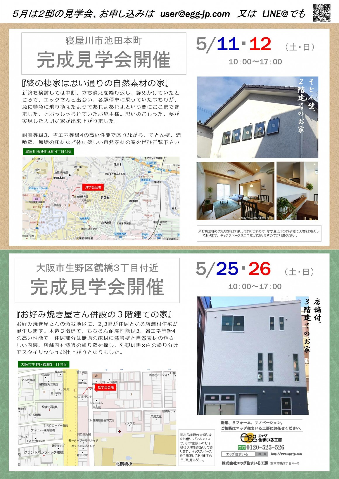 19.5.11完成見学会