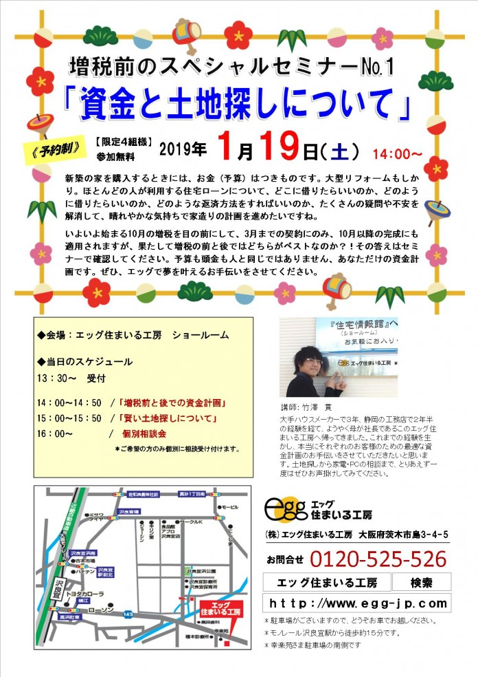 19.1.19スペシャルセミナー①