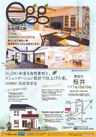 現場レポート(茨木)