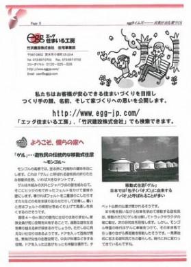 エッグタイムズ '07.12月号