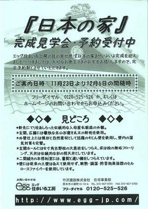 「日本の家」完成見学会・予約受付中