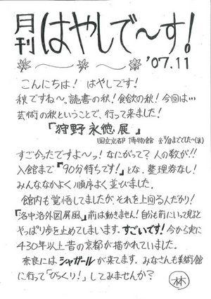 月刊・はやしで~す!'07.11
