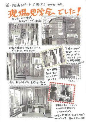 現場レポート 【茨木】 '07.12月号