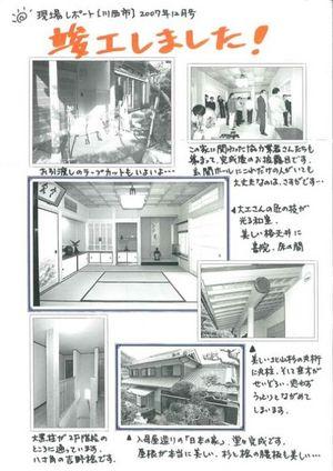現場レポート【川西】