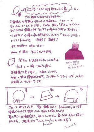 SCAN0189-4-thumb