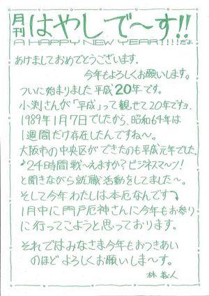 月刊 はやしで~す!!
