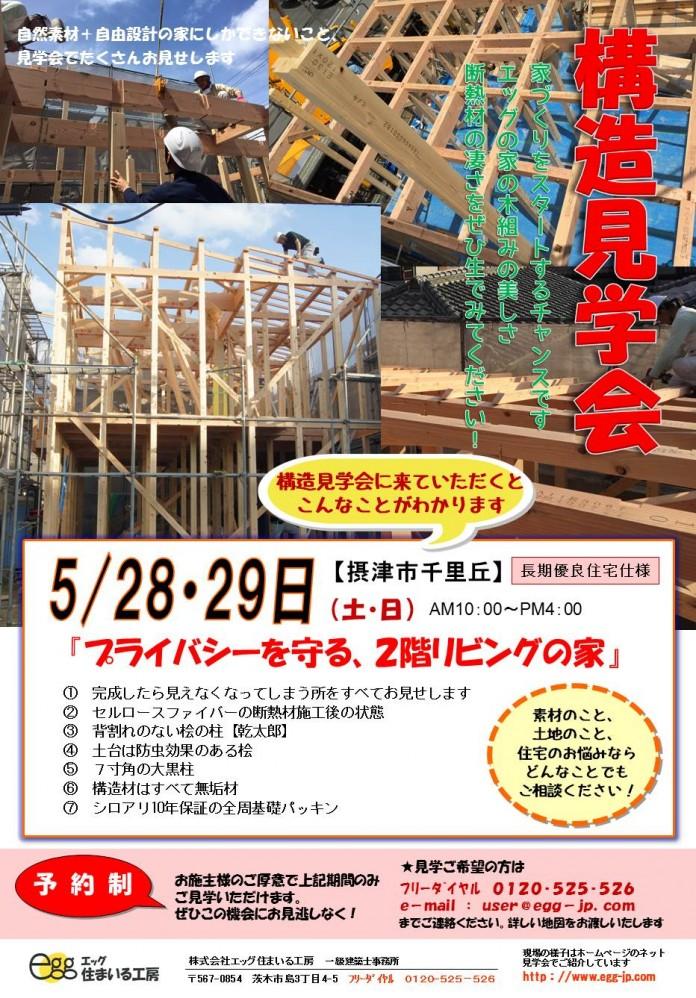 2016.5上田邸構造見学会