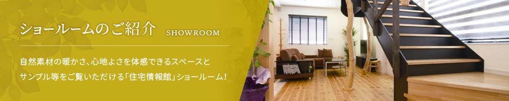 自然素材の心地よさを体感できる住宅情報館ショールーム
