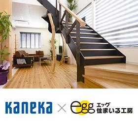 kanekaとエッグ住まいる工房が生み出す快適な暮らし