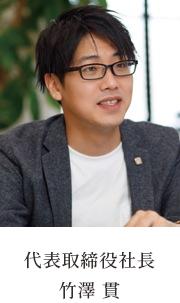 代表取締役社長 竹澤貫