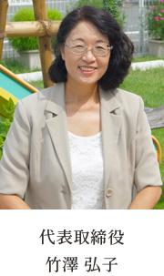 代表取締役竹澤弘子