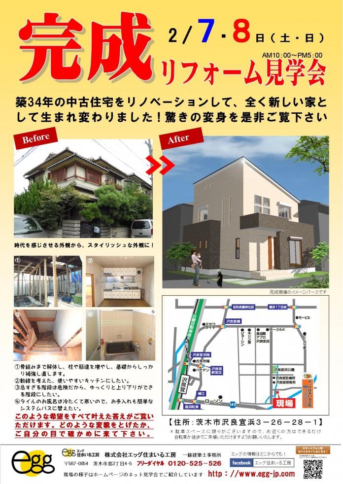 沢良宜モデル完成見学会2015.2