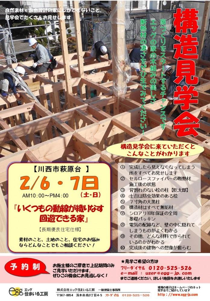 2016.2構造見学会