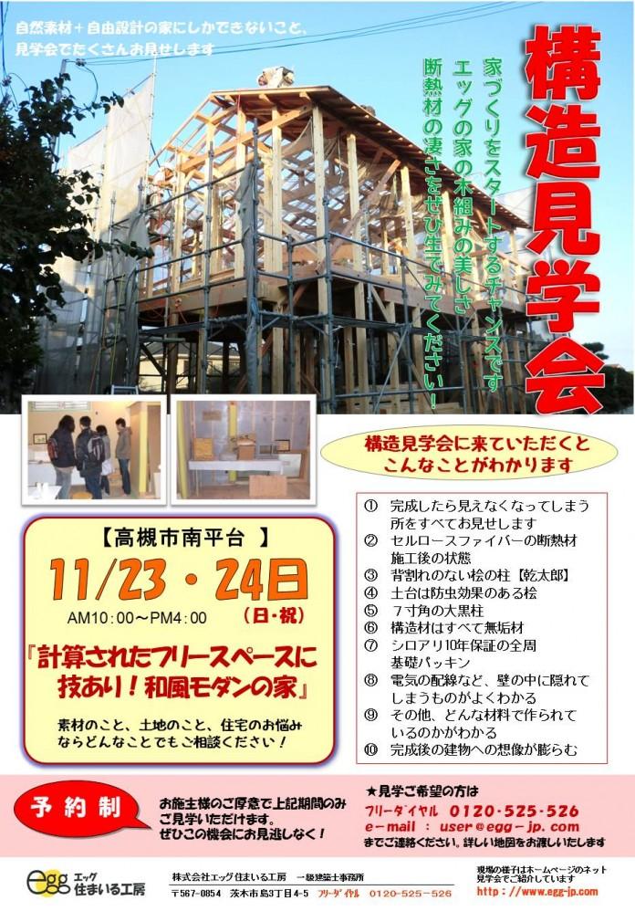2014.11構造見学会
