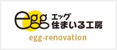 エッグ住まいる工房リノベーション事業部