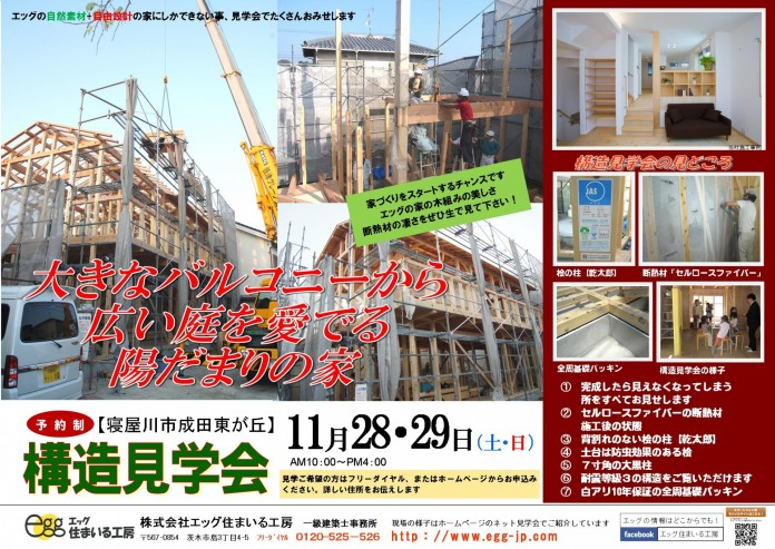 2015.11構造見学会