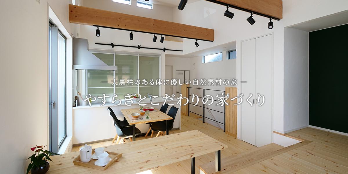 茨木,吹田,高槻,箕面,豊中,摂津で自然素材の注文住宅のご相談はエッグ住まいる工房へ