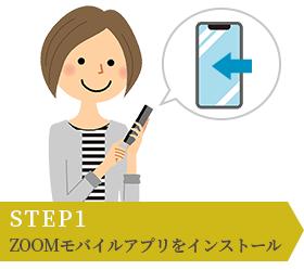 STEP1 ZOOMモバイルアプリをインストール