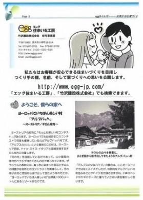 エッグタイムズ '08.2月号