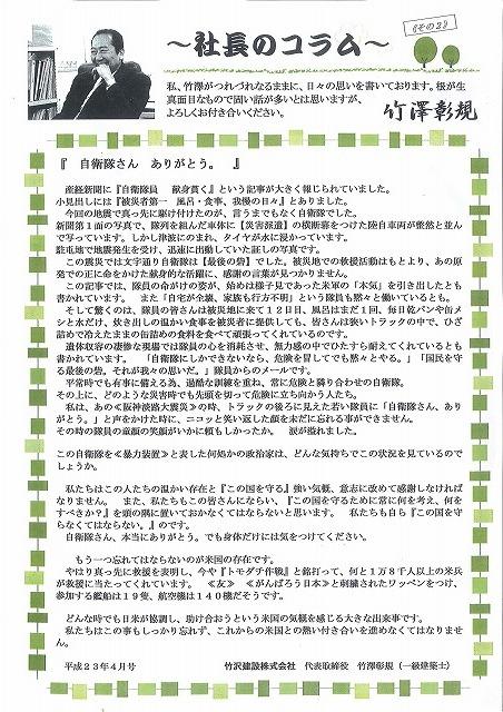 社長のコラム 11.4月号 ≪その2≫