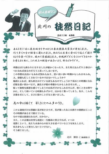 北川の徒然日記 11.4月号