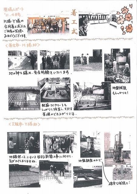 現場レポート(茨木市・大阪市)11.04号