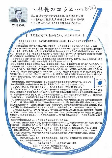 社長のコラム 11.3月号 ≪その1≫