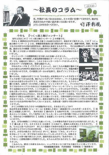 社長のコラム 11.3月号 ≪その2≫