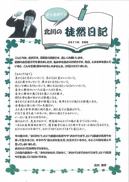 北川の徒然日記 11.3月号