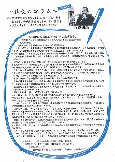 社長のコラム 11.2月号 ≪その1≫