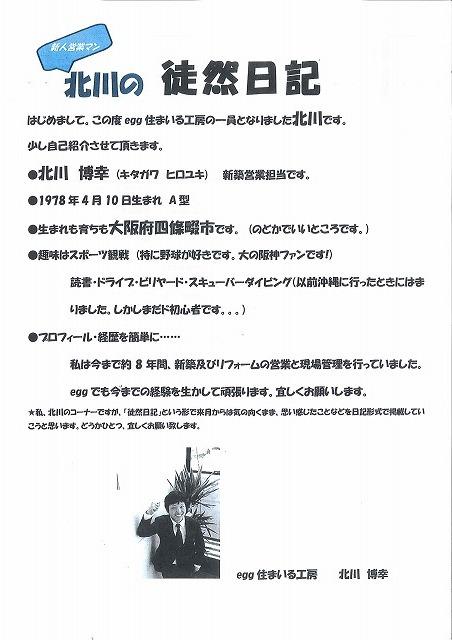 北川の徒然日記 11.2月号