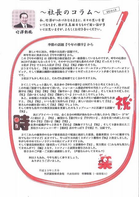 社長のコラム 11.1月号 ≪その2≫