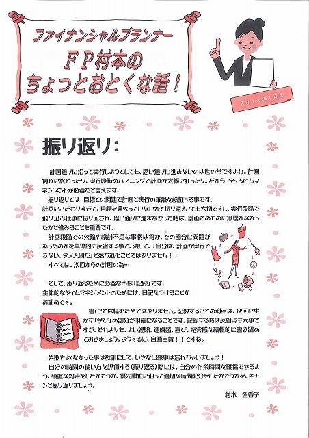 FP村本のちょっとお得なお話 11.1月号