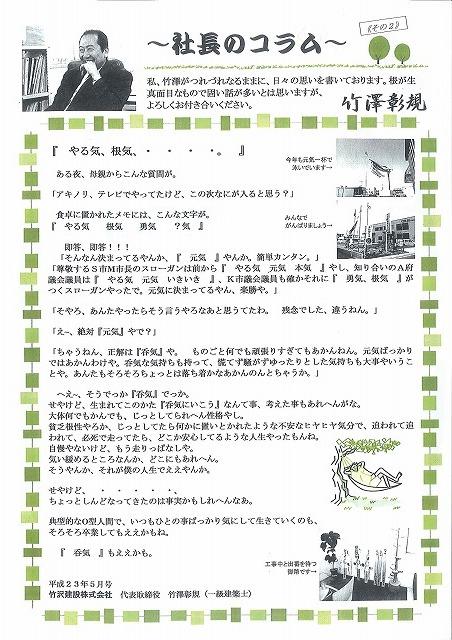 社長のコラム 11.5月号≪その2≫